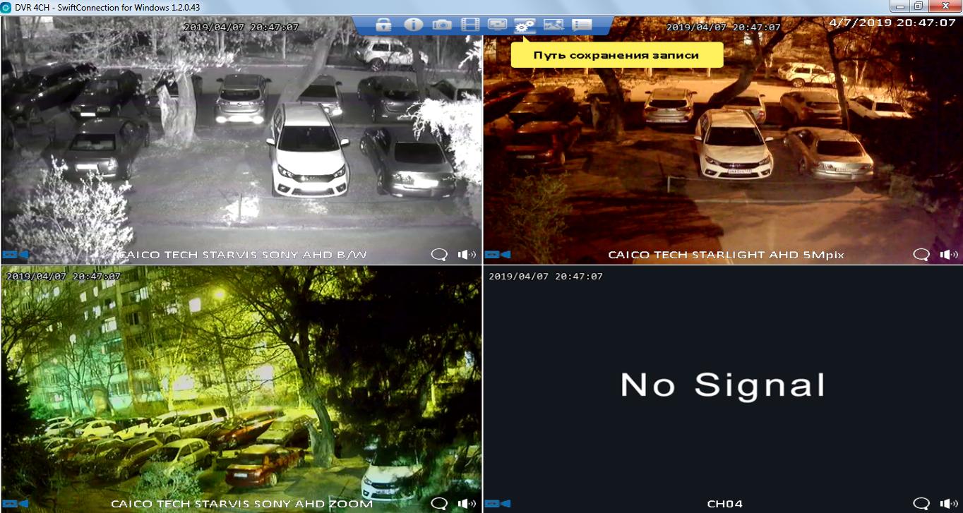 Удаленный архив  видеорегистратор CAICO TECH CCTV