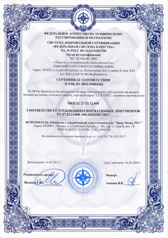 Сертификат_на_производство_биокаминов_Lux_Fire.png