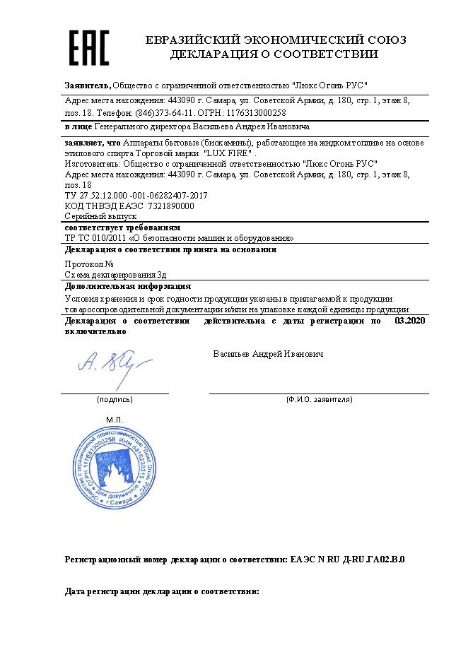 Декларация_о_соответствии_EAC.png