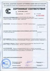 Сертификат_на_биотопливо_Lux_Fire_ГОСТ_Р.jpg
