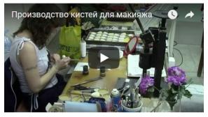 Кисти для макияжа: производство