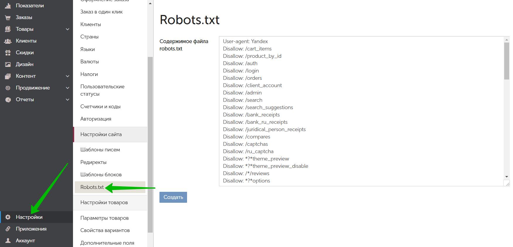 Редактирование robots.txt