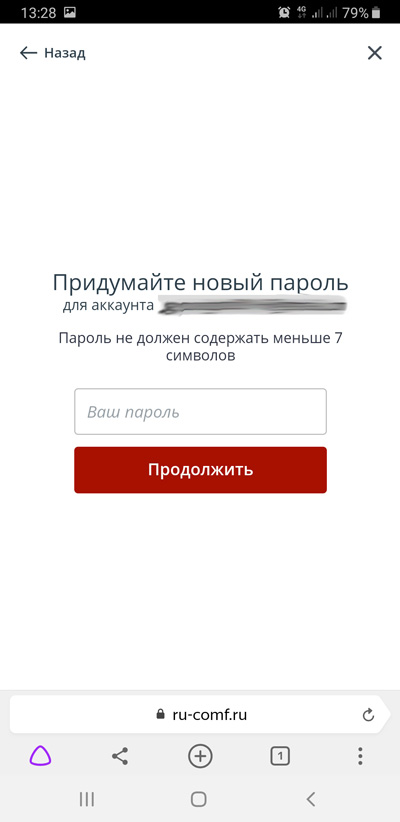 Окно-создания-пароля-для-личного-кабиента-программы-лояльности--(для-мобильных)
