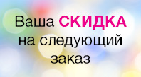 Скидки_и__подарки_198х109.png