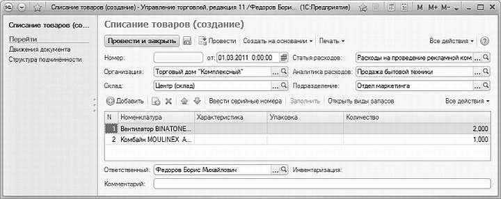 Окно редактирования документа «Списание товаров» на складе