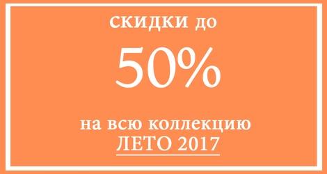 скидки на 2017