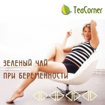 Можно ли пить чай при беременности