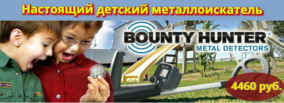 Металлодетектор bounty hunter junior