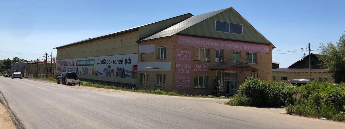 СтройМаркет в Заокском