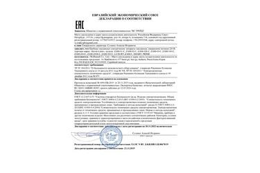 Сертификат EAC для массажных аппаратов WelbuTech Seven Liner