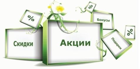 Акции, бонусы и скидки