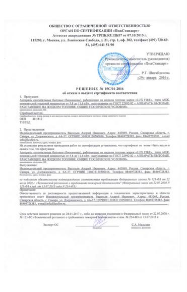 Решение_о_необязательной_сертификации_биокаминов.png