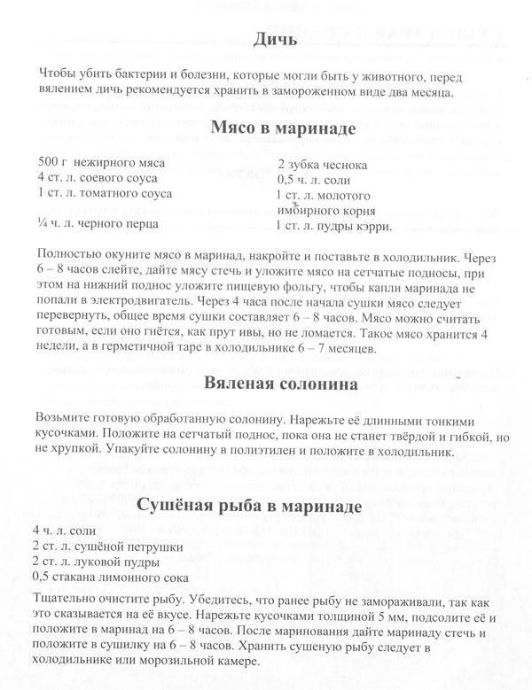 receptu8-2.jpg