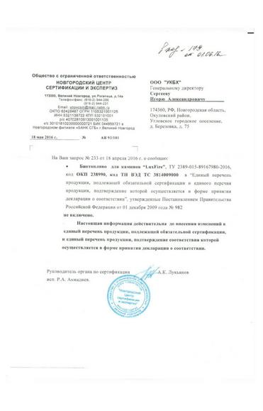 Решение_о_необязательной_сертификации_биотоплива.png