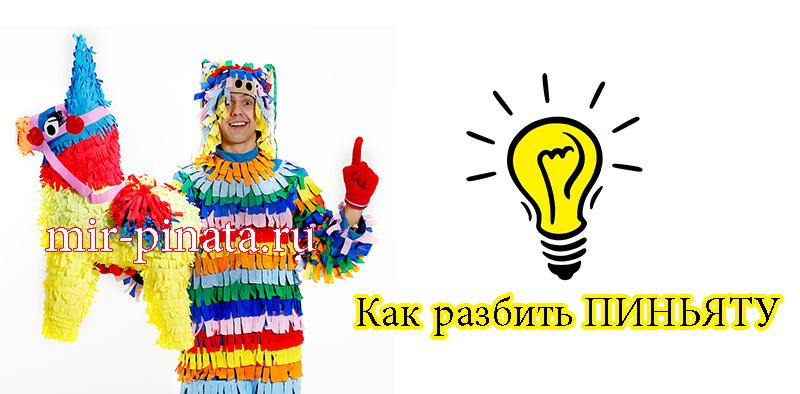 kak_razbit_pinata.jpg.jpg