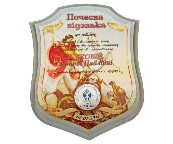 Плакетка в форме герба