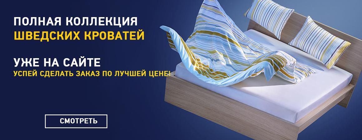 Krovat IKEA