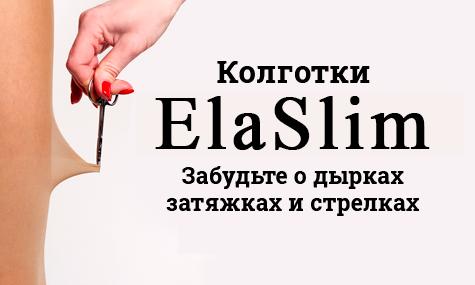Нервущиеся колготки ElaSlim (Эласлим) Lastislim (Ластислим)