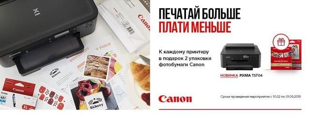 Подарки к принтерам Canon Pixma TS