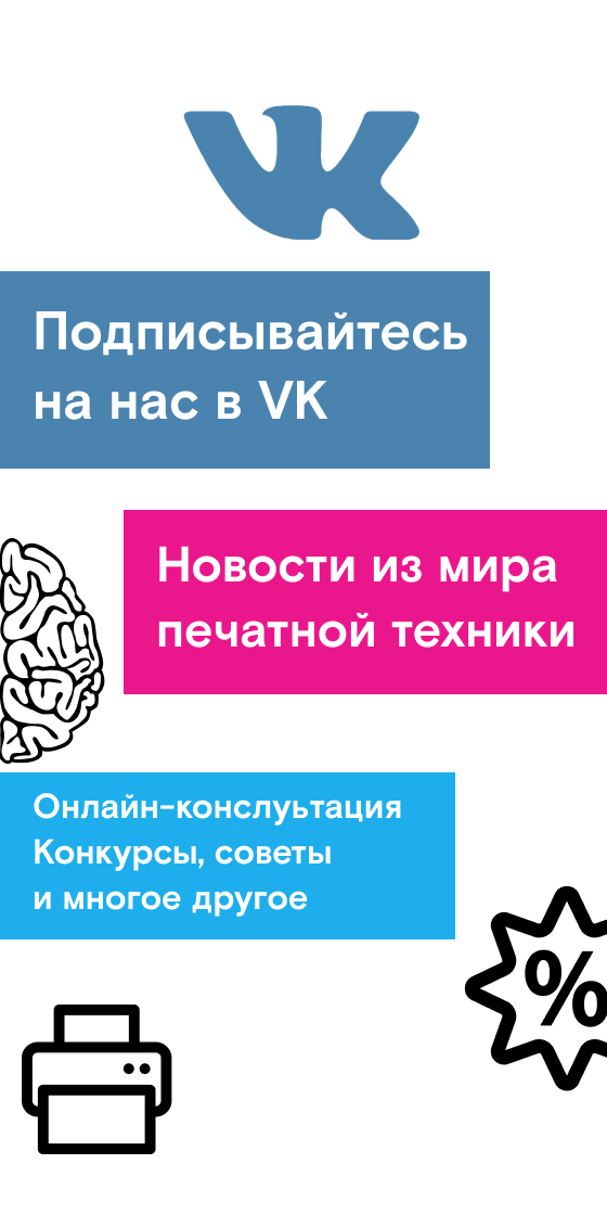 Интернет-магазин Kartridges.ru во ВКонтакте