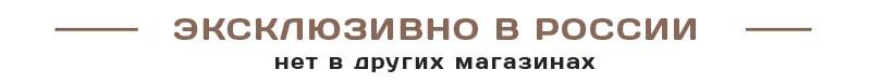 эксклюзивно_в_россии.jpg