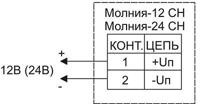Схема подключения для светового оповещателя Молния-24-CH / Молния-12-СН со скрытой надписью