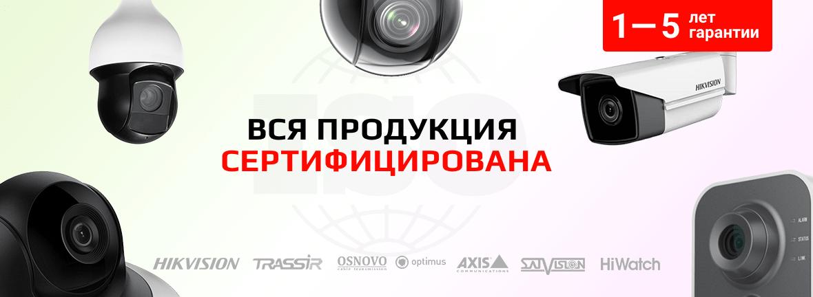 Оборудование видеонаблюдения и систем безопасности от Торгового Дома Защита Трейд hiwatch-msk.ru