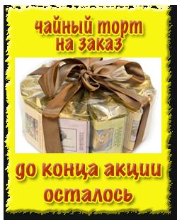 чайный_торт.png