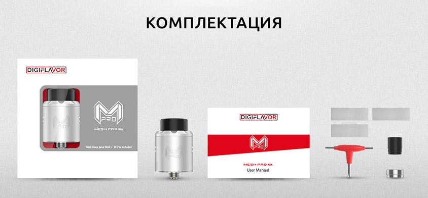 Комплектация Digiflavor Mesh Pro RDA