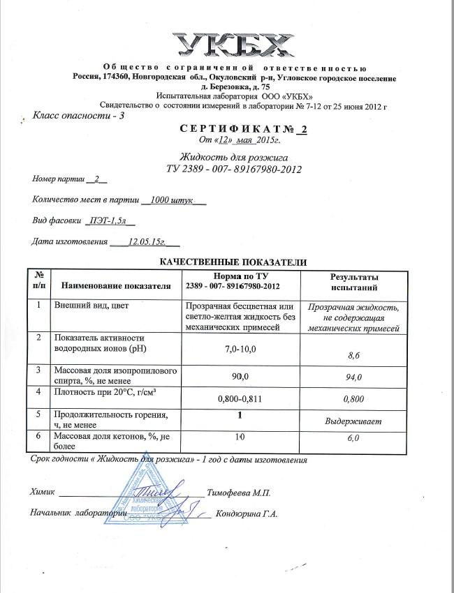 Сертификаты_на_жидкость.jpg