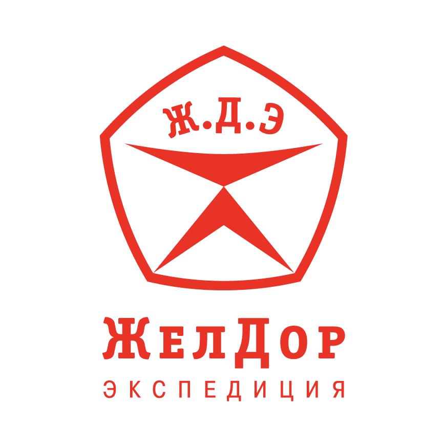 ЖелДорЭкспедиция