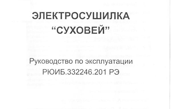 syxovey1.jpg