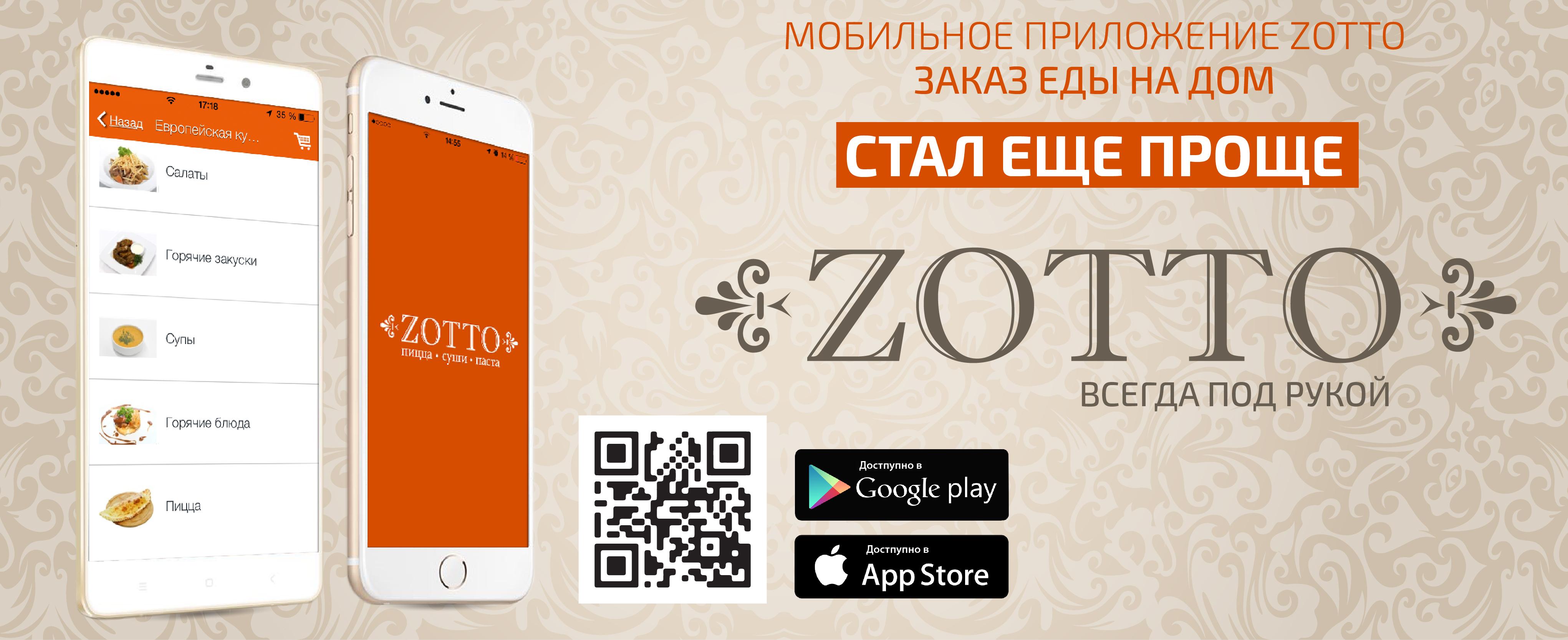 Мобильное приложение ZOTTO