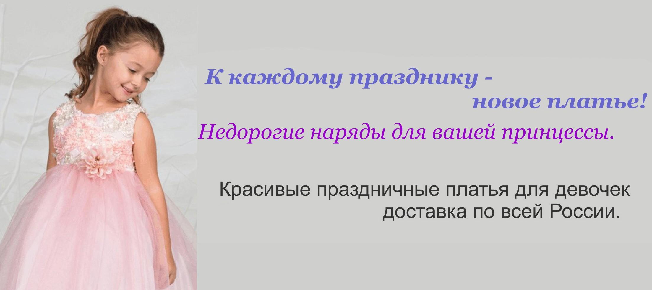 2734c54825770c7 Интернет-магазин платьев и нарядной детской одежды для девочек ...