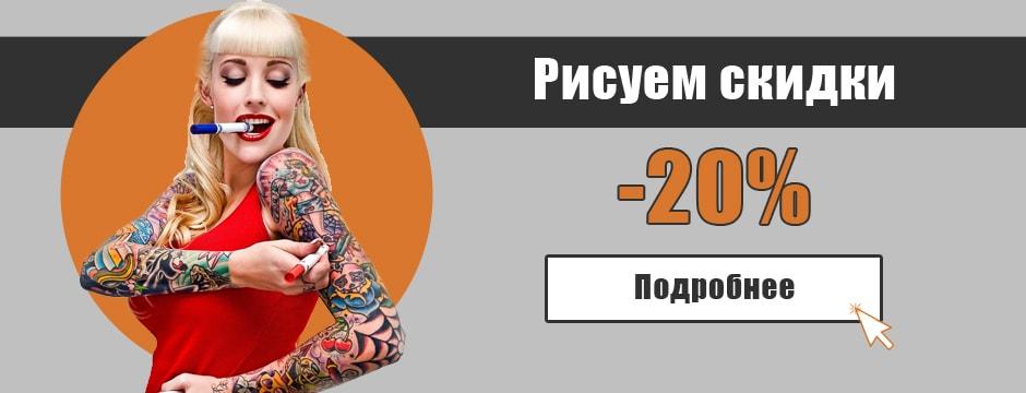 Летняя скидка -20
