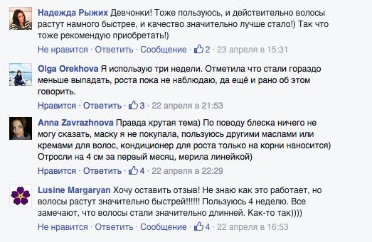 Hair_JAZZ_отзывы_Россия_22-23_апреля.jpg