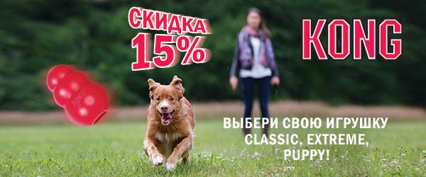 Скидка 15% на игрушки для собак Kong