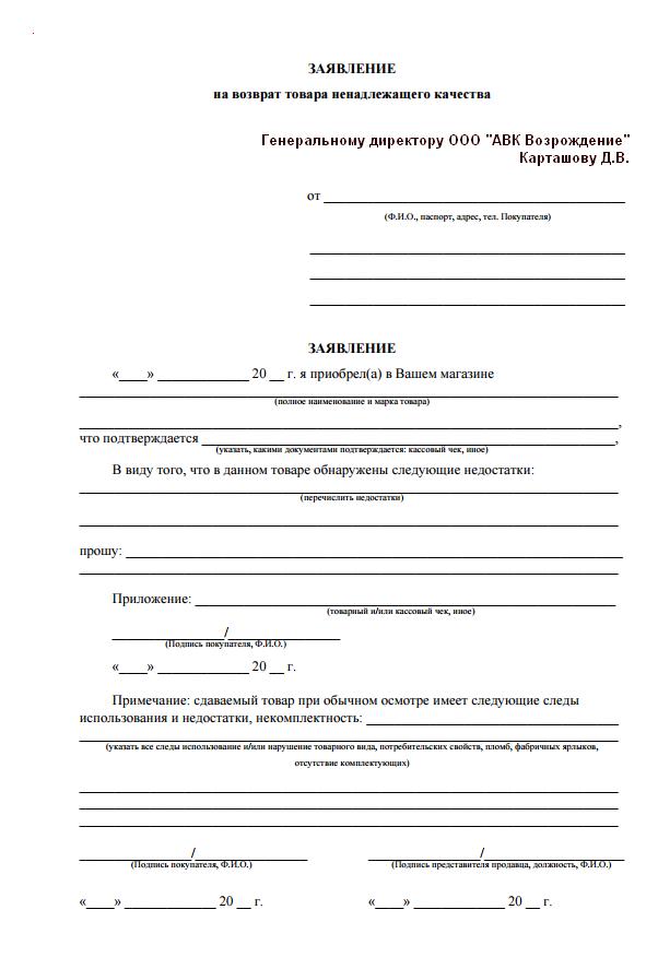 Лисе, Пример документа на возврат товара надлежащего качества образец по-прежнему