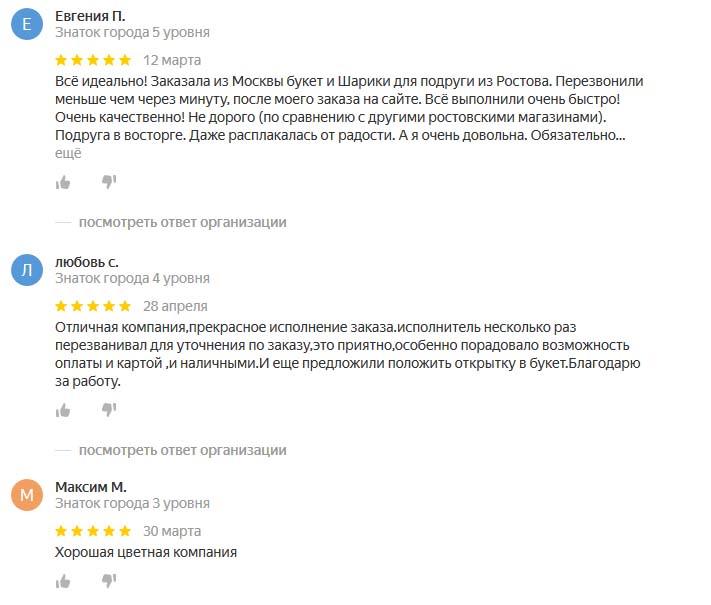 отзывы на Яндекс.Картах