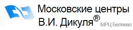 Дикуль.png