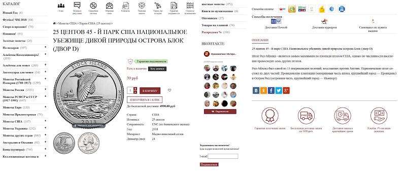Рerevoznikov-coins.ru