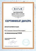 Сертификат представителя River