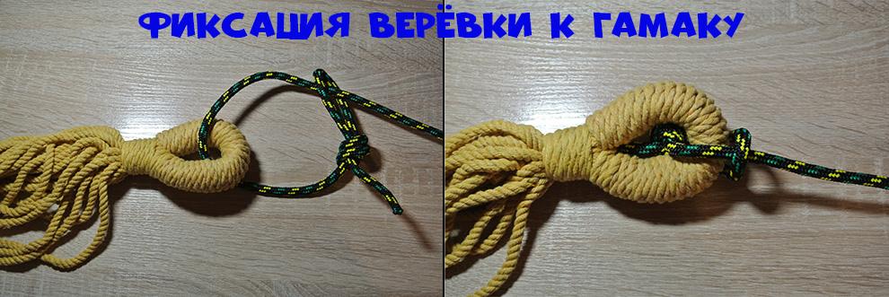 Крепление верёвки к гамаку