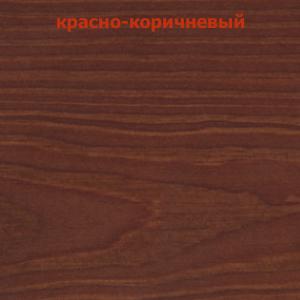 красно-коричневый.jpg