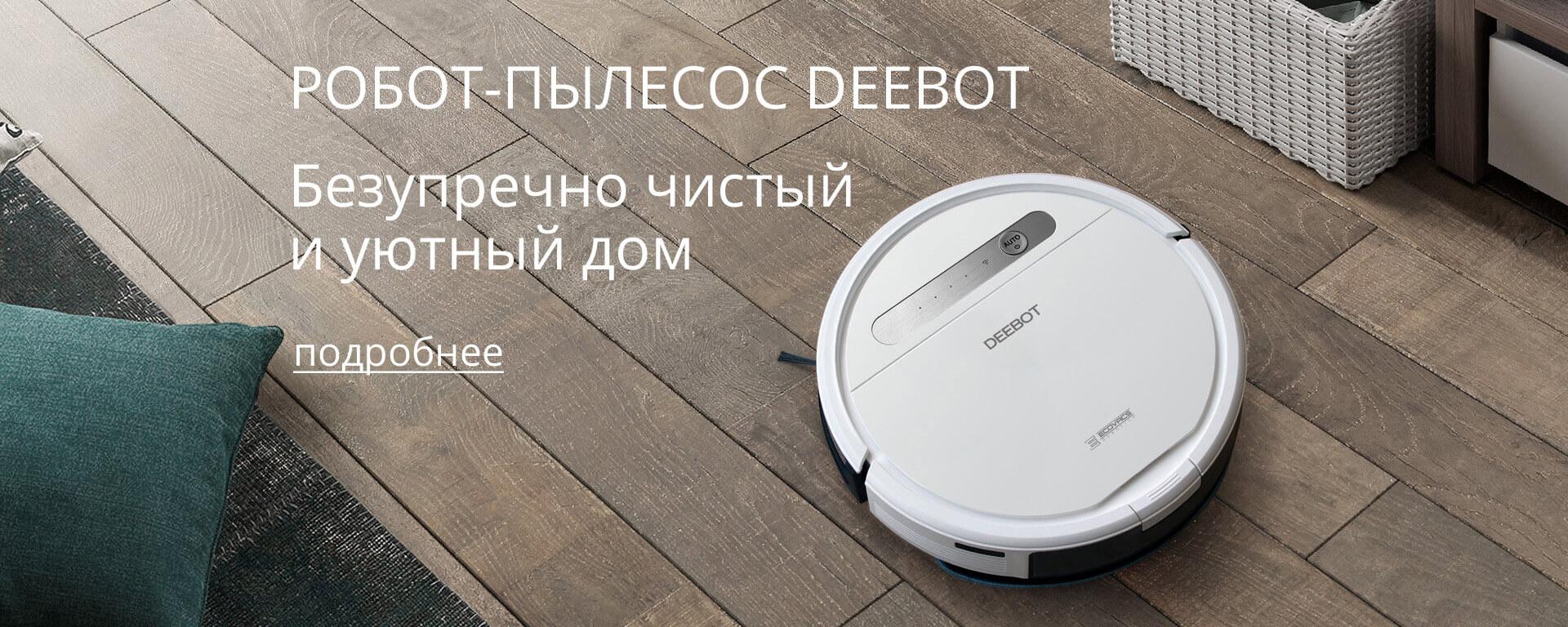 Ecovacs - Deebot