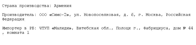 ПРОИЗВОДИТЕЛЬ.jpg