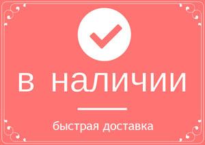 наличие_в_москве.jpg