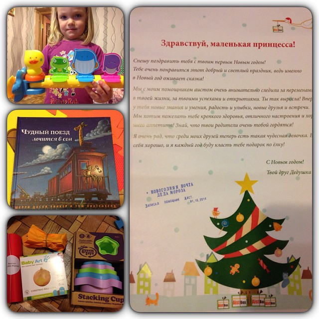 korobochka_aistbox_dekabr2014_6-12_7.jpg