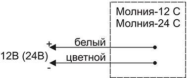 Схема подключения для пожарного светового оповещателя Молния-12 С / Молния-24-С