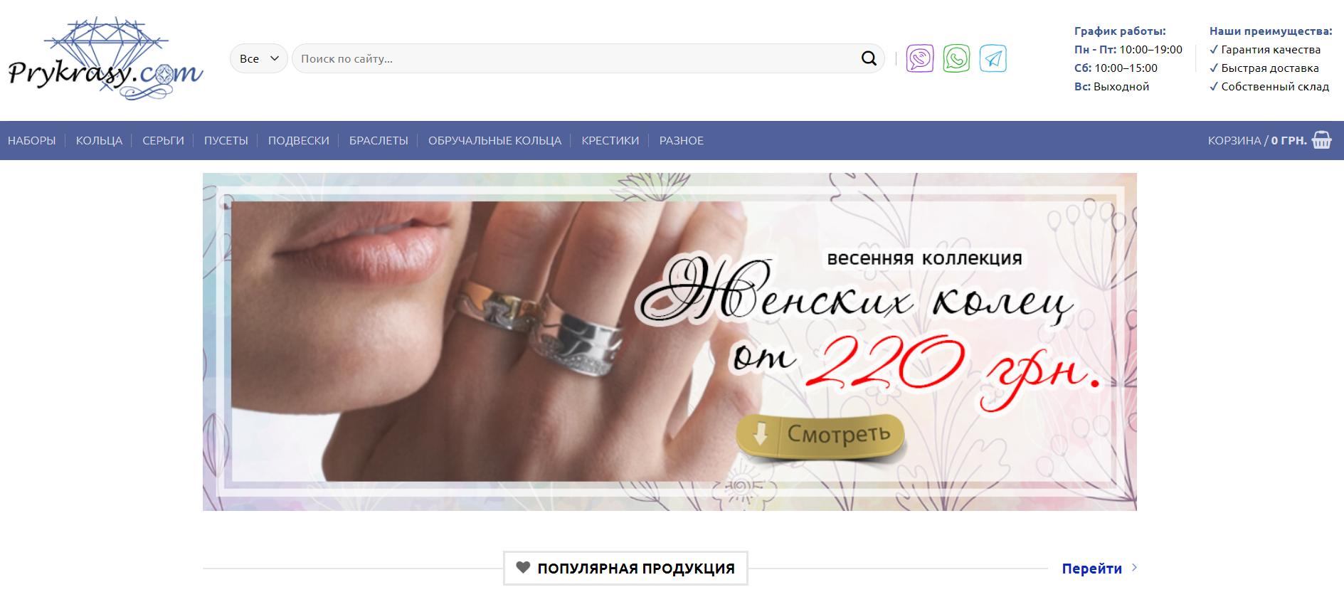 Интернет-магазин Prykrasy.com